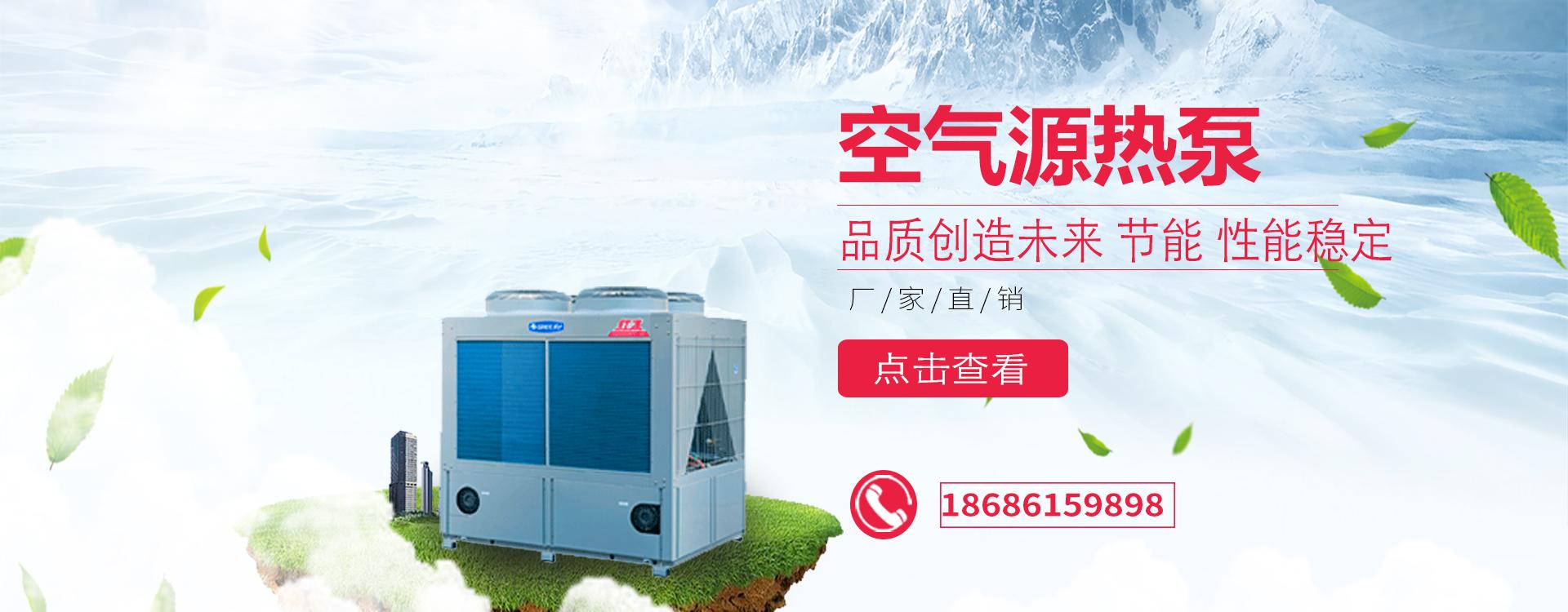 内蒙古空气源热泵,内蒙古空气能供暖,内蒙古煤改电